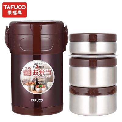 泰福高(TAFUCO)保温饭盒 304不锈钢保温桶三层保温提锅便携便当盒 配保温包