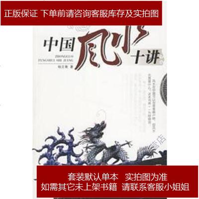 中国风水十讲 杨文衡 华夏出版社 9787508041056