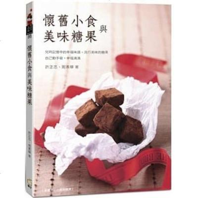 正版 懷舊小食與美味糖果:各式糕餅與糖果19甜蜜與幸福糖果书籍