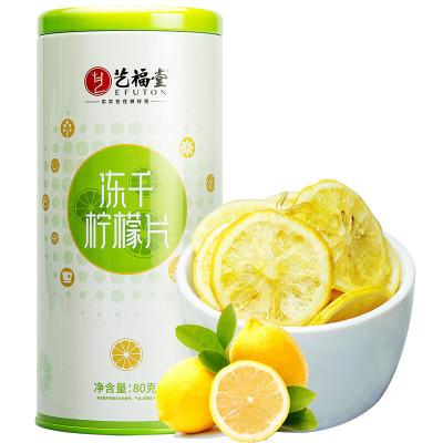 【買1送1 同款】藝福堂凍干檸檬片泡茶 泡水蜂蜜檸檬片花草茶葉 80g可搭配菊花