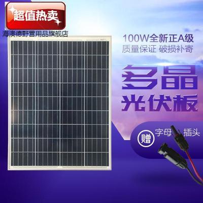 厂家直销30瓦50瓦80瓦100瓦300瓦350瓦多晶太阳能电池板组件 12伏100瓦多晶新款