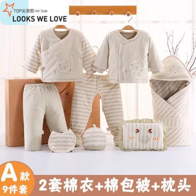 初生婴儿衣服礼盒秋冬套装彩棉加厚刚出生男女宝宝满月送礼用高档