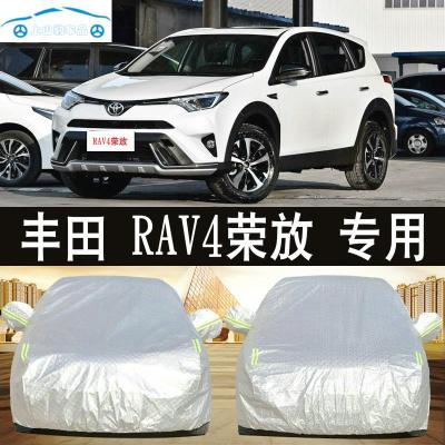 1819新款一汽豐田RAV4榮放專用汽車車衣防曬防雨遮陽隔熱厚蓋布車罩車套