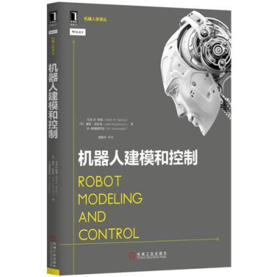 機器人建模和控制