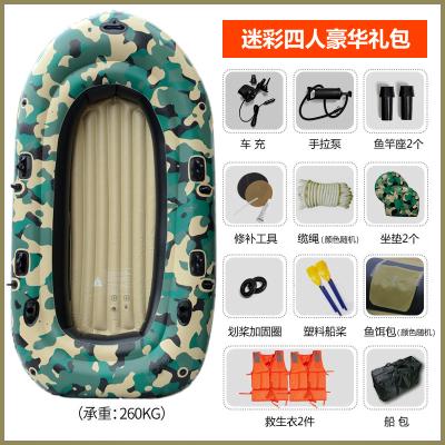 浴佳美 橡皮艇皮划艇钓鱼船充气船-迷彩四人船