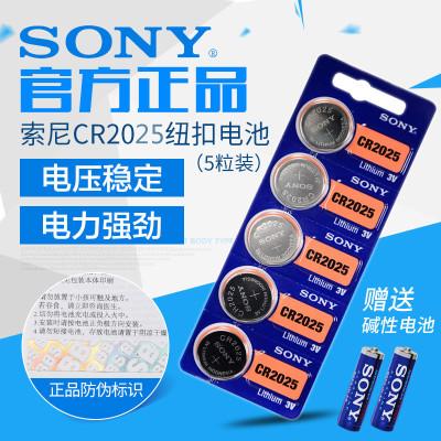 索尼CR2025紐扣電池奔馳大眾日產尼桑陽光汽車鑰匙遙控鋰電池5顆