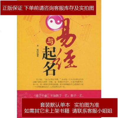 易经与起名 齐斌 中国商业 9787504468055