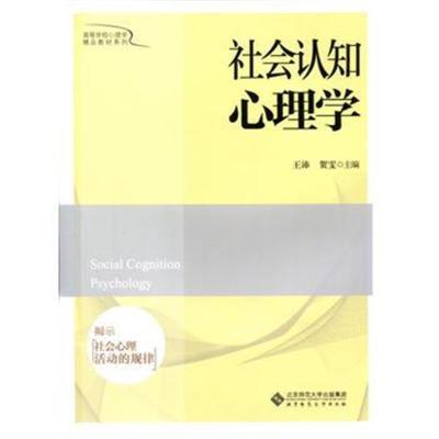 社會認知心理學 王沛 9787303180431 北京師范大學出版社