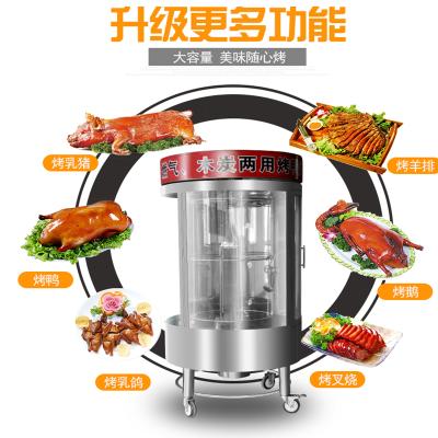 烤鴨爐商用全自動小型家用電熱烤雞納麗雅(Naliya)爐燃氣旋轉式烤禽箱烤魚烤肉爐 1盤