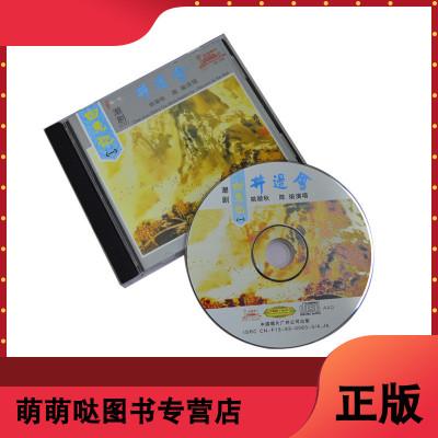 正版潮劇cd碟片 白兔記 井邊會 潮汕經典名曲戲劇潮州戲曲CD光盤