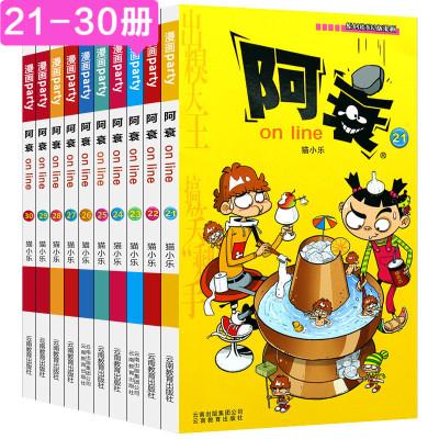 阿衰on line21-30全10册 阿衰漫画 搞笑故事书 猫小乐 爆笑漫画书籍 学生漫画书 搞笑幽默漫画图书 爆笑