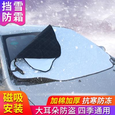 趣行 汽车双层加厚雪档/遮阳挡 180x113cm 车用内置磁扣前挡风玻璃挡雪防霜防冻车罩防雪布
