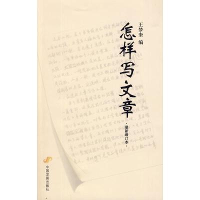 怎樣寫文章(最新增訂本) 王夢奎 編 著 經管、勵志 文軒網