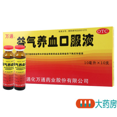 萬通 益氣養血口服液10ml*10支益氣養血 氣短心悸氣血不足面色無華乏力