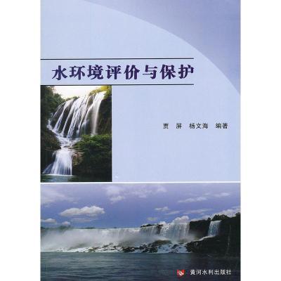 水環境評價與保護9787550903289黃河水利出版社