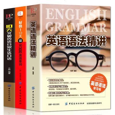 gdrm-全套3册 英语自学入教材10天背完3000英语单词英语语法精讲大全初级日常英语口语马上说书籍日常交际成人