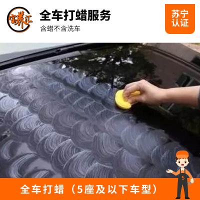 【寶養匯】全車打蠟服務(含蠟不含洗車)(5座及以下車型)龜牌 去污劃痕水晶棕櫚蠟 材料+工時費