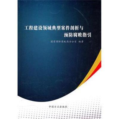 全新正版 工程建设领域典型案件剖析与预防腐败指引