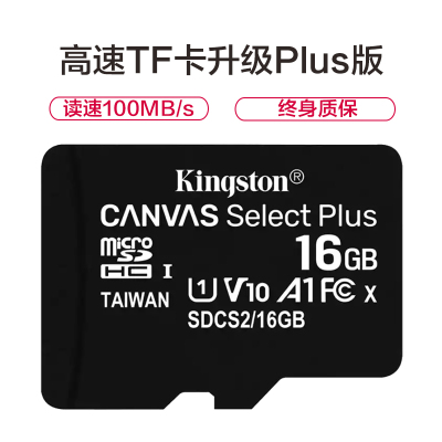 金士頓(Kingston)16GB TF卡 讀100MB/s 高速CLASS 10手機記錄儀監控內存卡 存儲卡 tf卡