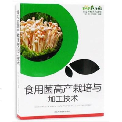 正版包邮 食用菌栽培与加工技术 农业种植系列读物书籍图文版科学致富种植养殖农村安全生产农业技术提升训练