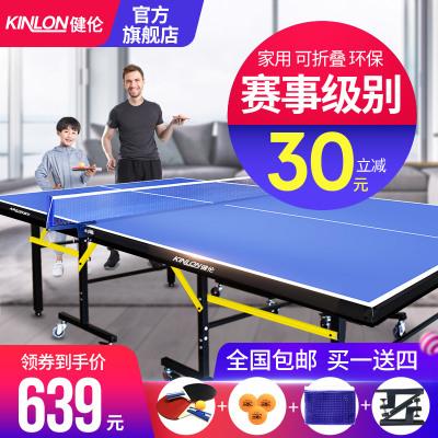 健伦(JEEANLEAN) 乒乓球台 家用乒乓球台训练健身 比赛 乒乓球桌 户外可折叠乒乓球台 标准级KL301乒乓球台