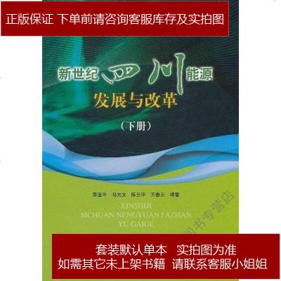 新世紀四川能源發展與改革(下) 李亞平 9787508470917
