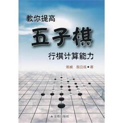 教你提高五子棋行棋计算能力那威,殷立成9787508285047金盾出版社