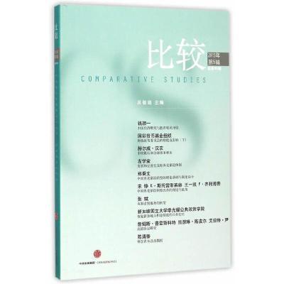 正版 比较80 中信出版社 吴敬琏 主编 9787508655987 书籍