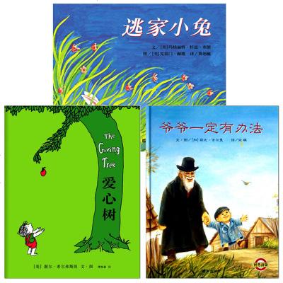全3冊 精裝硬殼 逃家小兔 愛心樹繪本 爺爺一定有辦法 3-6-9歲兒童繪本故事圖畫書 幼兒園繪本 學前故事書 早教