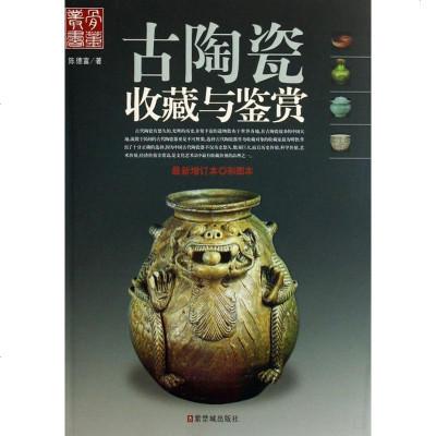 0715正版 古陶瓷收藏與鑒賞本彩圖本 陳德富 紫禁城出版社 瓷器 書籍