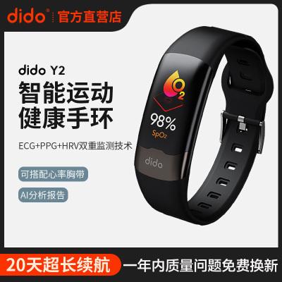 dido醫療級血氧血壓心率智能手環男跑步老人健康監測儀多功能心電圖運動手表醫療級適用蘋果oppo華為