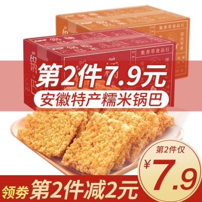 集香草糯米鍋巴香辣味500g休閑零食小吃特產糯米鍋巴