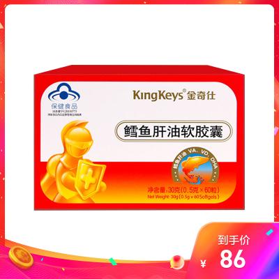 金奇仕鳕鱼肝油软胶囊 0.5克×60粒 盒装 婴幼儿鱼肝油 DHA 维生素AD 挪威进口原料 15天以上