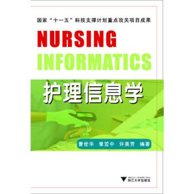 護理信息學