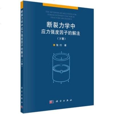 正版现货 断裂力学中应力强度因子的解法 张行 9787030513502 科学出版社