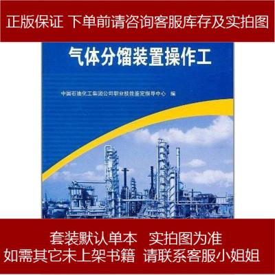 氣體分鎦裝置操作工 中國石油化工集團公司職業技能鑒定指導中心 編 9787802291287