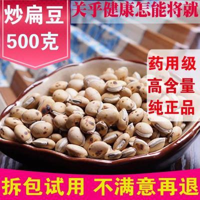 中 炒熟的白扁豆500克 藥用白扁豆粉精選 新貨 優質 雜糧