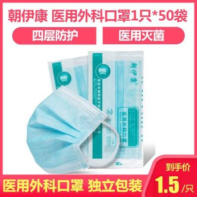 朝伊康 醫用外科口罩50只 械字號無菌滅菌成人一次性防護口罩