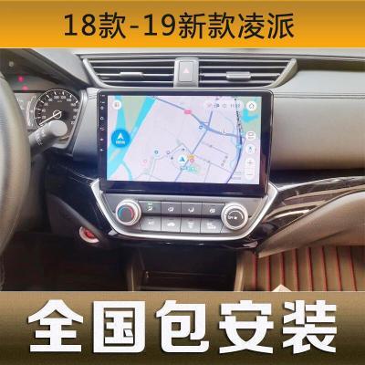 18款19新款享域本田凌派安卓智能导航车机中控显示屏音响导航仪一体机10.2寸大屏车载改装智能车机