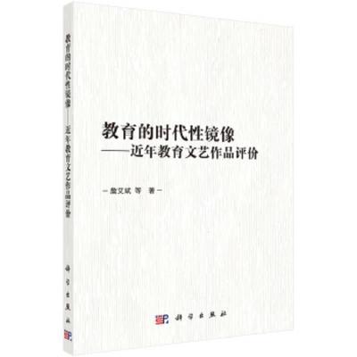 正版書籍教育的時代性鏡像:近年教育文藝作品評價【多本優惠