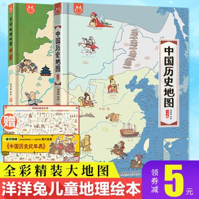 手繪中國歷史地理地圖全2冊寫給兒童的中國歷史 6-9-12歲兒童歷史繪本小學生課外閱讀書籍四五六年級中華上下五千年34個
