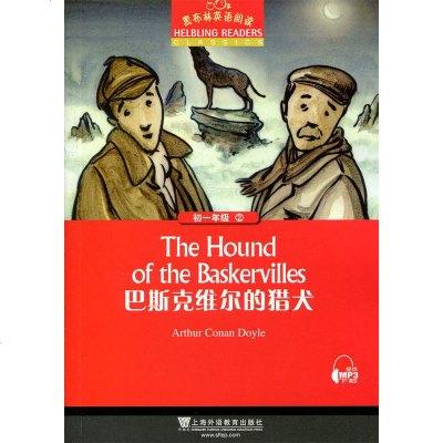 正版现货 黑布林英语阅读初一年级2 巴斯克威尔的猎犬 提供MP3下载 上海外语教育出版社