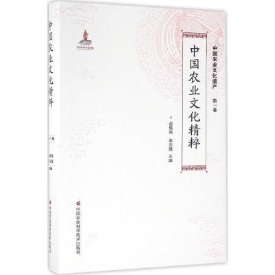 中國農業文化精粹趙佩霞中國農業科學技術出版社9787511624062