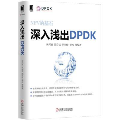 深入淺出DPDK