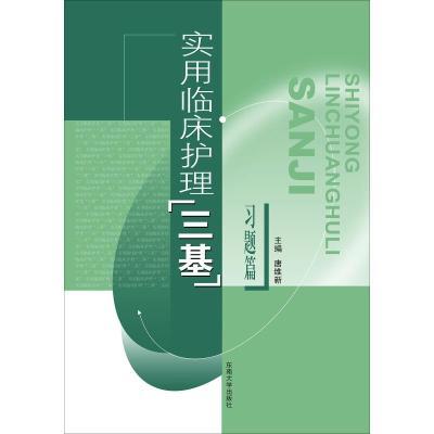 實用臨床護理三基習題篇 唐維新 編 生活 文軒網