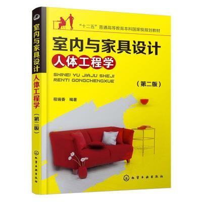 室内与家具设计人体工程学 程瑞香 编著 专业科技 文轩网