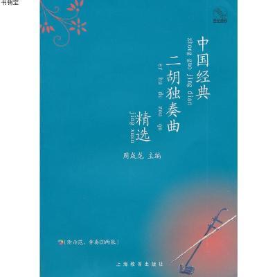 中國經典二胡獨奏曲精選(附CD兩張)9787544431040周成龍 主編上海