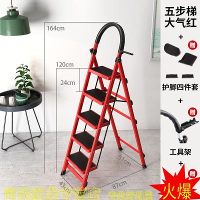 梯子家用折疊梯加厚室內人字梯移動樓梯伸縮梯步梯家用梯子法耐多功能扶梯 加厚紅色五步梯