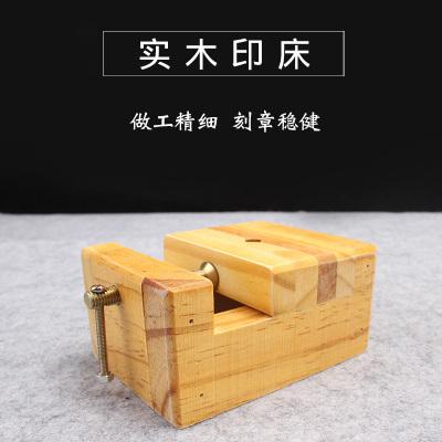 實木刻床篆刻學生印床 小號印章刻章 固定工具夾具