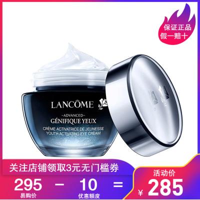 蘭蔻(LANCOME)小黑瓶精華肌底眼部凝霜 發光眼霜15ml/瓶 改善浮腫 改善黑眼圈